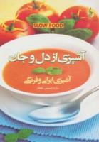 آشپزی از دل و جان (آشپزی ایرانی و فرنگی)