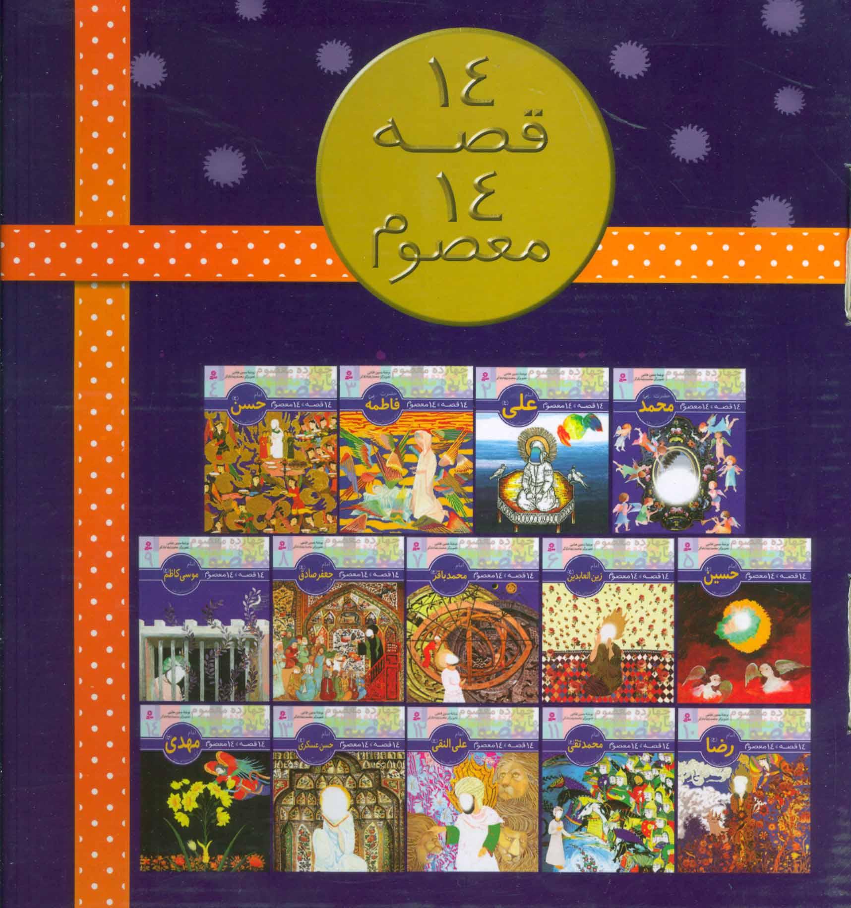 کیف کتاب 14 قصه،14 معصوم (14جلدی)
