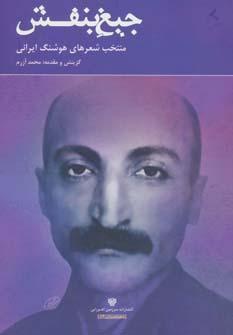 جیغ بنفش:منتخب شعرهای هوشنگ ایرانی (شعر ایران13)