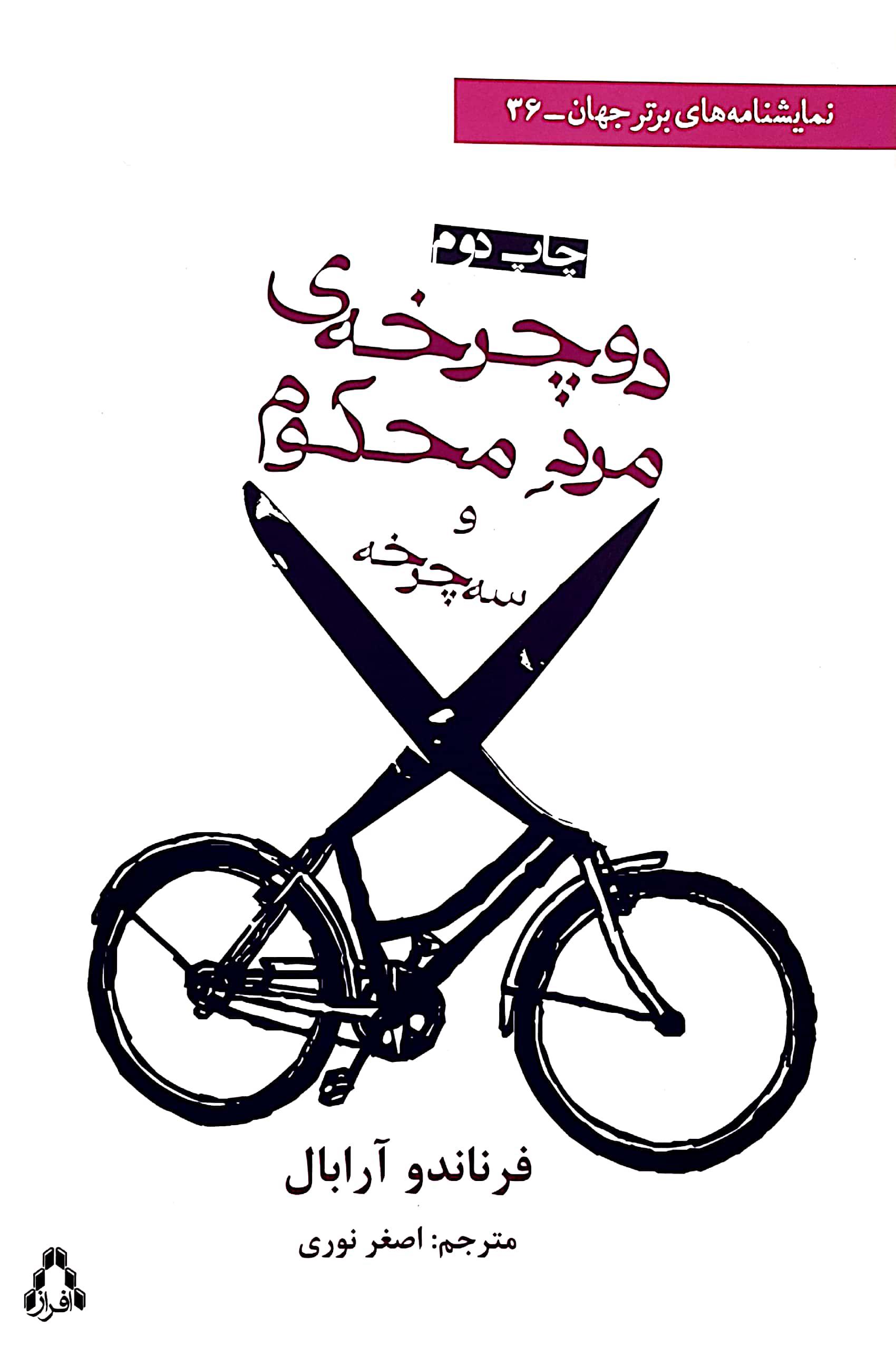 دوچرخه ی مرد محکوم و سه چرخه (نمایشنامه های برتر جهان36)