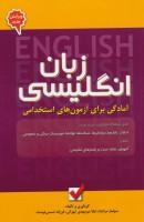 زبان انگلیسی (آمادگی برای آزمون های استخدامی)