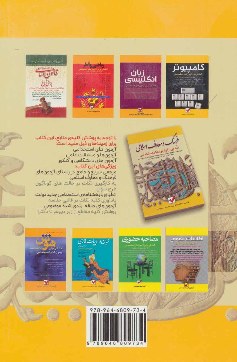 فرهنگ و معارف اسلامی (آمادگی برای آزمون های استخدامی)