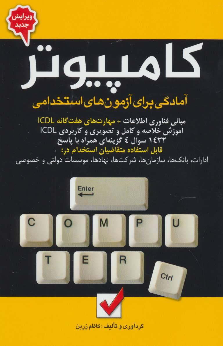 کامپیوتر (آمادگی برای آزمون های استخدامی)