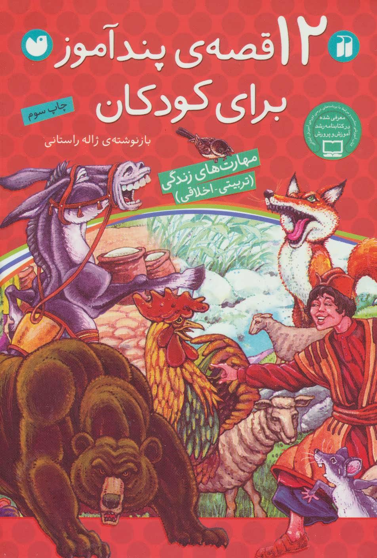 12 قصه ی پندآموز برای کودکان
