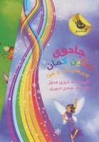 مجموعه جادوی رنگین کمان (پری های آب و هوا:جلدهای 8تا14)،(7جلدی،باقاب)