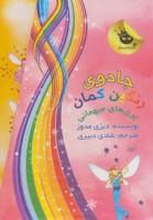 مجموعه جادوی رنگین کمان (پری های میهمانی:جلدهای 15تا21)،(7جلدی)