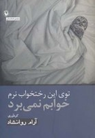توی این رختخواب نرم خوابم نمی برد (مجموعه داستان)