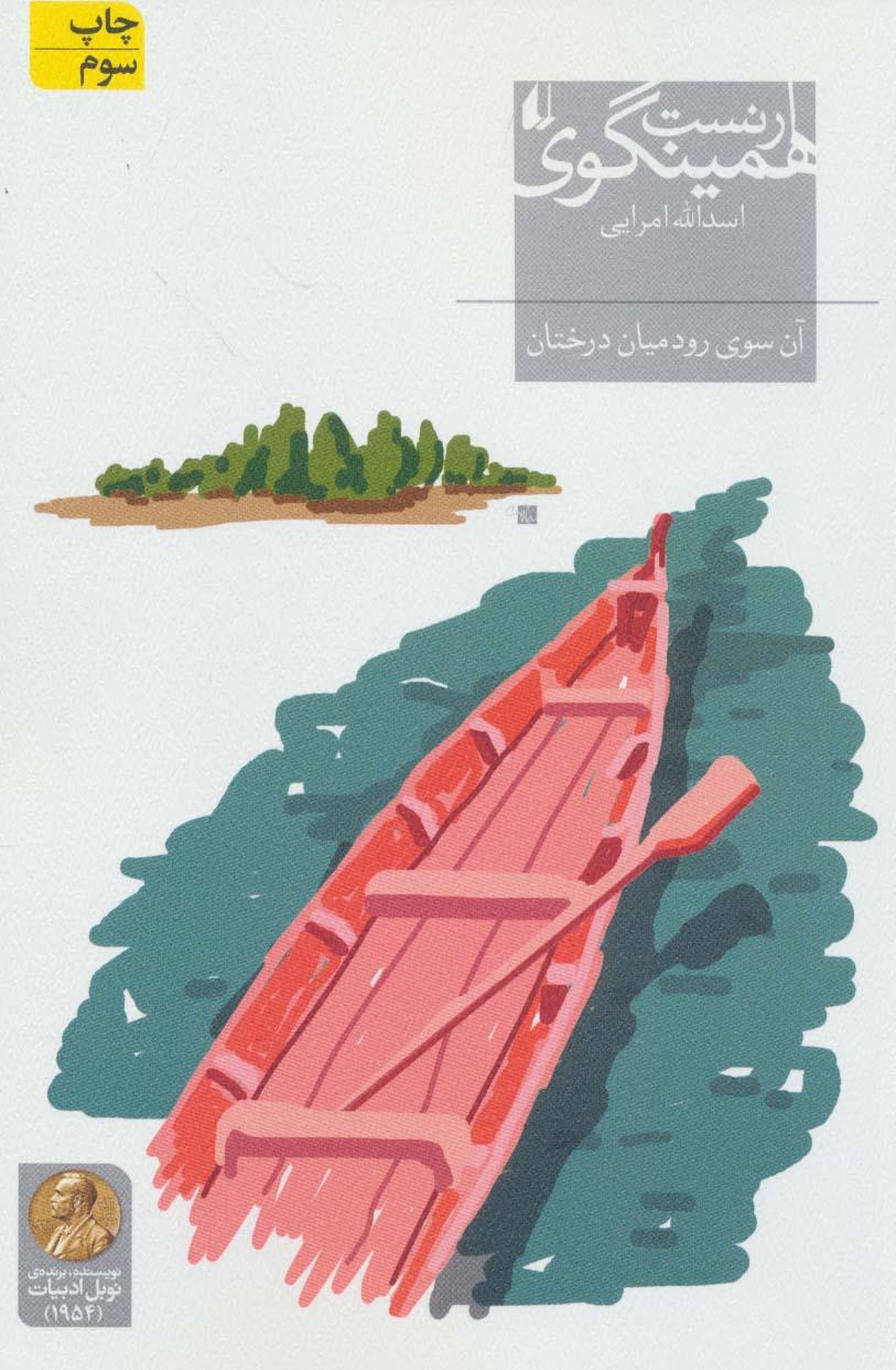 آن سوی رود میان درختان (میراث همینگوی 7)
