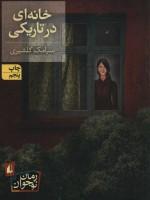 خانه ای در تاریکی (رمان نوجوان101)
