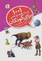 1001 پرسش و پاسخ علمی برای کودکان (درباره ی زمین ما،منظومه ی شمسی،حیات وحش،وسایل نقلیه)