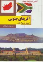 آفریقای جنوبی:لسوتو و سوازیلند (آشنایی با کشورهای جهان)