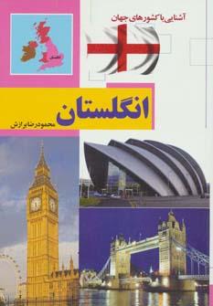انگلستان (آشنایی با کشورهای جهان)