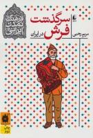 فرهنگ و تمدن ایرانی10 (سرگذشت فرش در ایران)