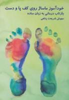 خودآموز ماساژ روی کف پا و دست (بازتاب درمانی به زبان ساده)