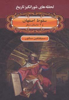 لحظه ها ی شورانگیز تاریخ (سقوط اصفهان و 2 داستان دیگر)