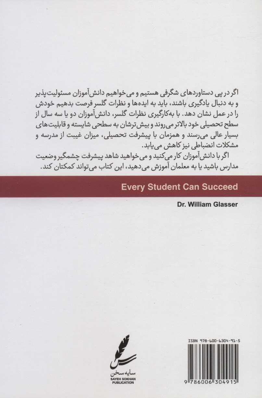 هر دانش آموزی می تواند موفق شود
