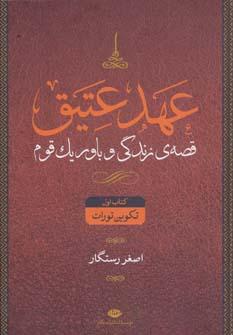 عهد عتیق (قصه ی زندگی و باور یک قوم)،(4جلدی)