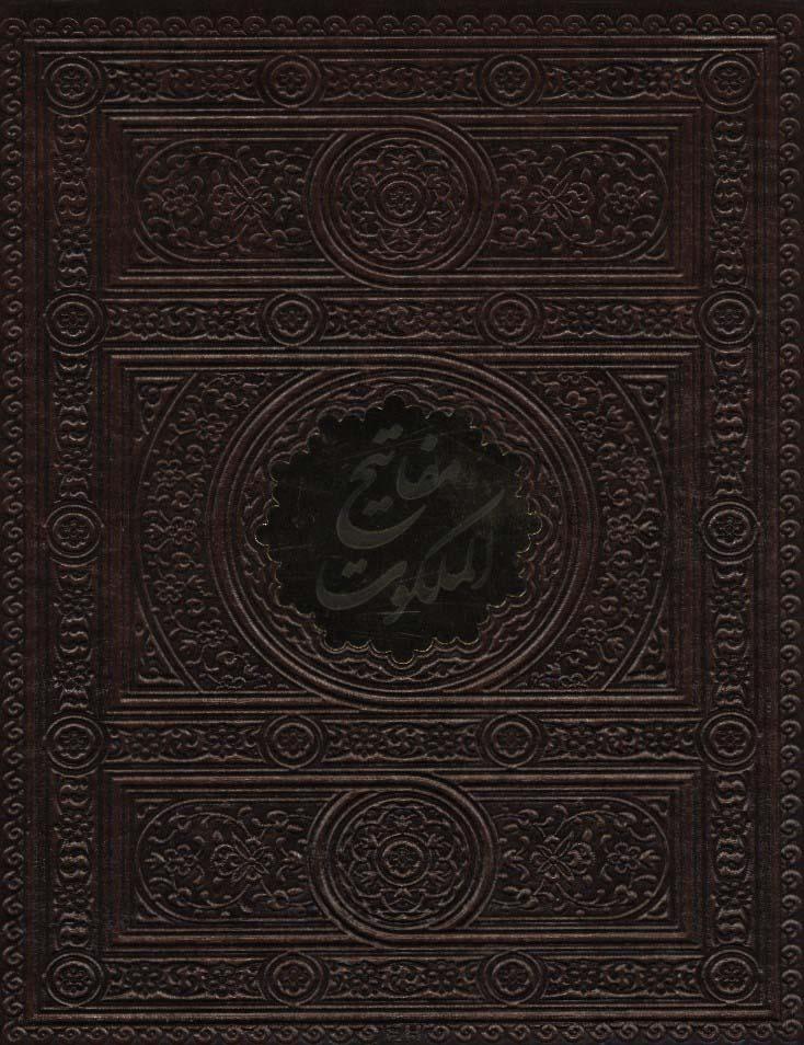 مفاتیح الملکوت (قرآن،مفاتیح،نهج البلاغه،صحیفه سجادیه،دیوان حافظ)،(5جلدی،باقاب،چرم)