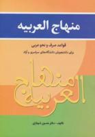 منهاج العربیه (قواعد صرف و نحو عربی برای دانشجویان…)