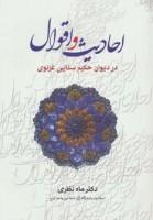 احادیث و اقوال در دیوان حکیم سنایی غزنوی