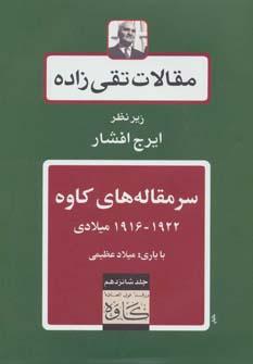 مقالات تقی زاده16 (سرمقاله های کاوه 1922-1916 میلادی)