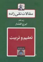 مقالات تقی زاده17 (تعلیم و تربیت)