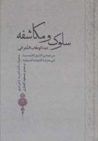 عرفان16 (سلوک و مکاشفه)،(به همراه مالابد للمرید از ابن عربی)