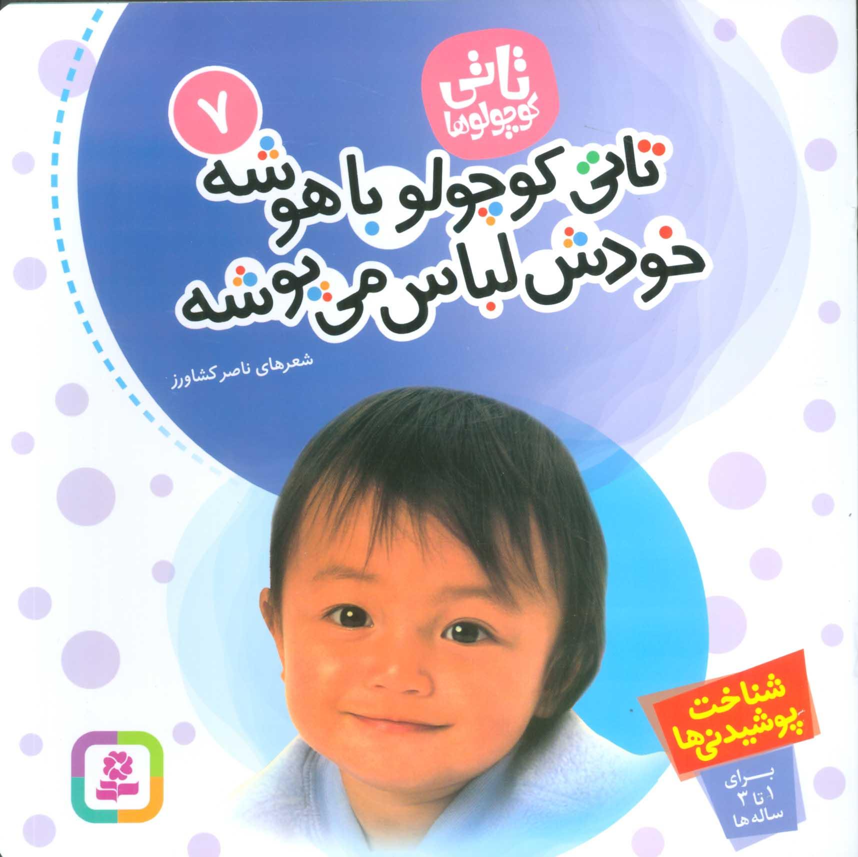 تاتی کوچولوها 7 (تاتی کوچولو باهوشه خودش لباس می پوشه)،(گلاسه)