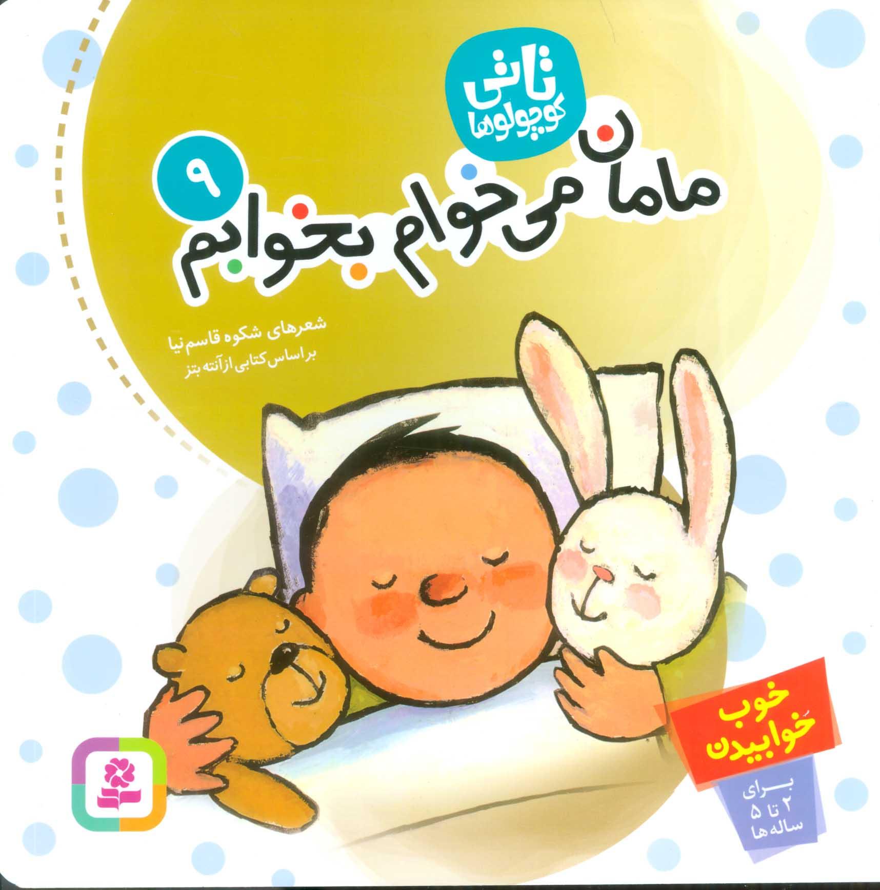 تاتی کوچولوها 9 (مامان،می خوام بخوابم)،(گلاسه)