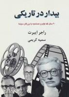 بیدار در تاریکی:40 سال نقد فیلم و مصاحبه با بزرگان سینما (بخش اول)