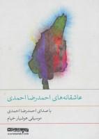 کتاب سخنگو عاشقانه های احمدرضا احمدی (صوتی)