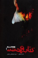 کتاب وحشت 1