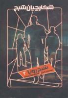 شکارچیان شبح 3 (شبح رویا)