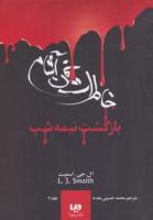 خاطرات خون آشام 7 (بازگشت نیمه شب)
