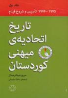 تاریخ اتحادیه ی میهنی کوردستان 1 (1975-1976)