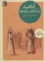 آناهید،ملکه ی سایه ها