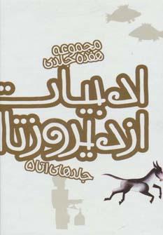 مجموعه ادبیات ایران از دیروز تا امروز (جلدهای 1تا5)،(5جلدی،باقاب)