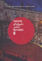 تاریخ های تئاتر