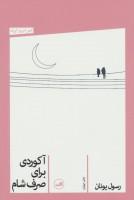 آکوردی برای صرف شام (شعر امروز ایران)
