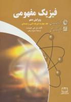 فیزیک مفهومی 4 (فیزیک اتمی و هسته ای)