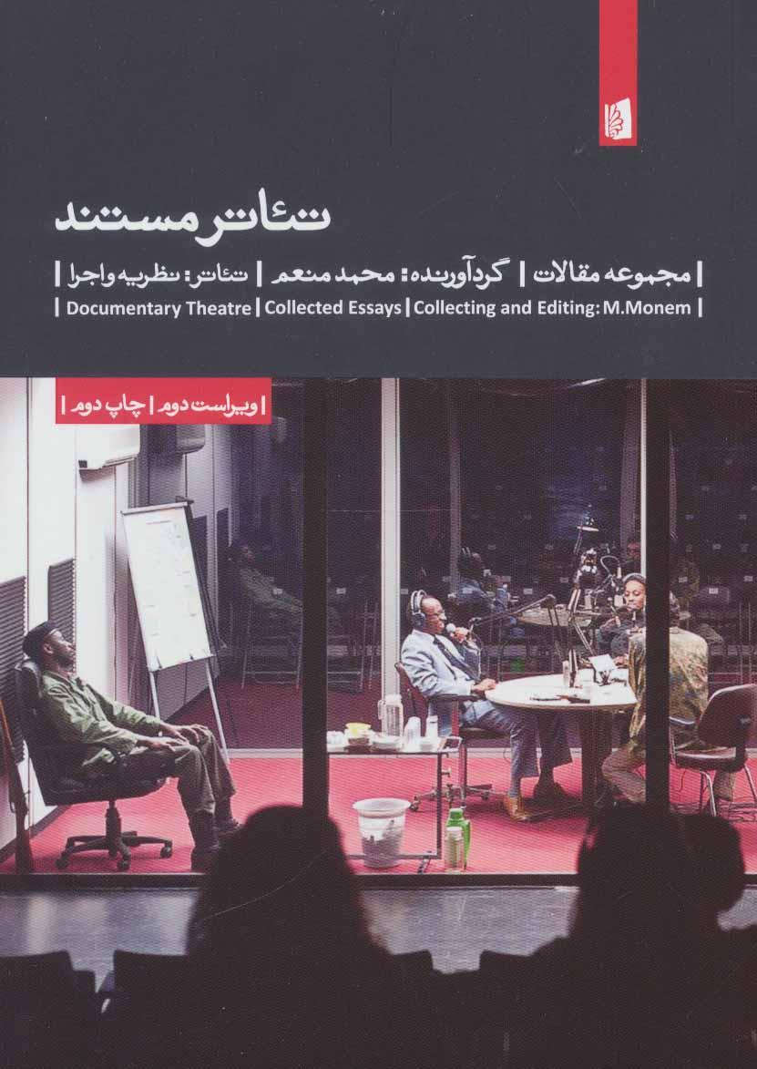 تئاتر مستند (مجموعه مقالات)،(تئاتر:نظریه و اجرا 8)