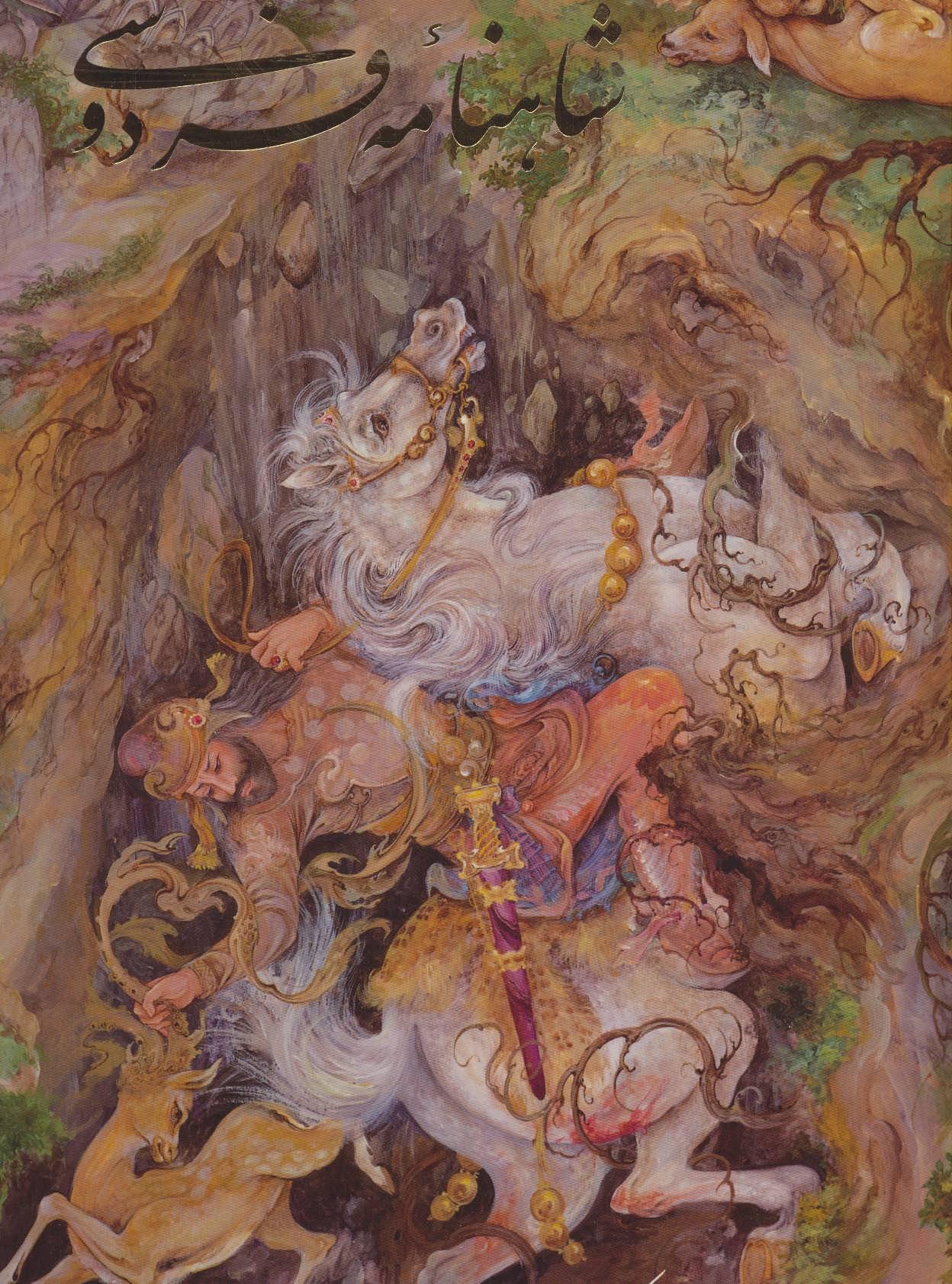 شاهنامه فردوسی (گلاسه،باقاب)