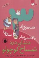 قصه هایی برای 3 ساله ها (دندان درد تمساح کوچولو و 3 قصه ی دیگر)