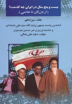 بیست و پنج سال در ایران چه گذشت؟13 (از بازرگان تا خاتمی)