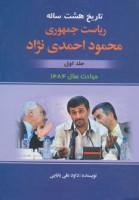 تاریخ هشت ساله ریاست جمهوری محمود احمدی نژاد 1 (حوادث سال 1384)