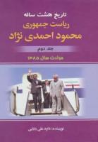 تاریخ هشت ساله ریاست جمهوری محمود احمدی نژاد 2 (حوادث سال 1385)