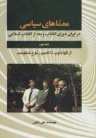 معماهای سیاسی در ایران دوران انقلاب و بعد از انقلاب 1 (از گوادلوپ تا تعیین نوع حکومت)