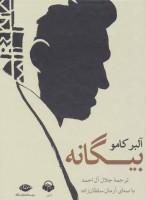 کتاب سخنگو بیگانه (باقاب)