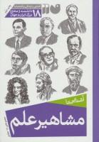 مجموعه آشنایی با مشاهیر علم