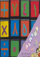 مکعب های رنگین کمان (اعداد فارسی)